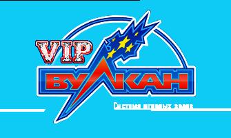 Казино Vulkan Vip