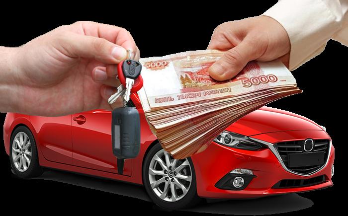 Выкуп автомобиля в Зеленограде